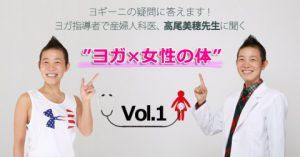 """産婦人科医 高尾美穂先生に聞く!""""ヨガ×女性の体"""""""