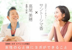産婦人科医 高尾美穂先生×ヨガティーチャー サントーシマ香先生 スペシャル対談