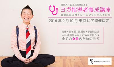 産婦人科医 高尾美穂先生によるヨガ指導者養成講座