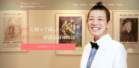 高尾美穂公式WEBサイトリニューアル