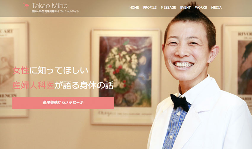 高尾美穂WEBサイトリニューアルオープン