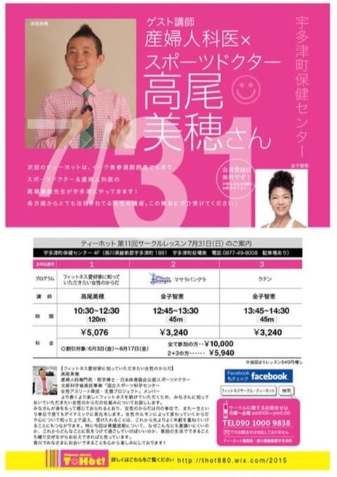 7月 香川・宇多津へうかがいます!