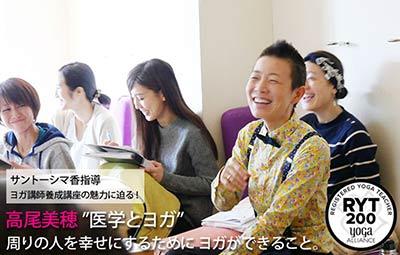 サントーシマ香指導 ヨガ講師養成講座の魅力に迫る! Vol.2 高尾美穂 【医学とヨガ】‐周りの人を幸せにするために ヨガができること。