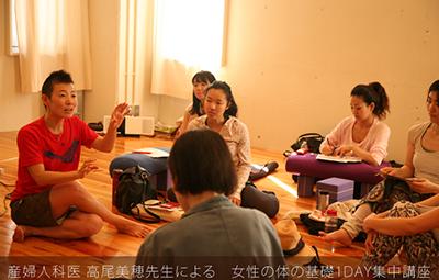 産婦人科医 高尾美穂先生による ヨガ指導者に知ってほしい女性のカラダの基礎知識が開催されました!