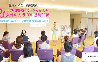 産婦人科医 高尾美穂先生による『女性のカラダの基礎知識』講座開催しました!
