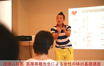 産婦人科医 高尾美穂先生による女性の体の基礎講座~女性特有の病気を知ろう~