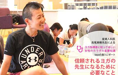 信頼される先生になるために必要なこと 〜高尾美穂先生による女性のカラダの基礎知識講座〜