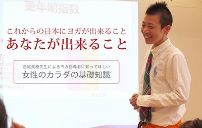 情熱の産婦人科医・高尾美穂先生がヨガ指導者たちに伝えたいこと