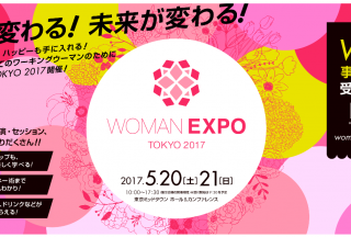 5/21 【WOMAN EXPO TOKYO 2017】登壇いたします