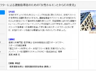 7/25【SPORTEC 2017】講座のお知らせ