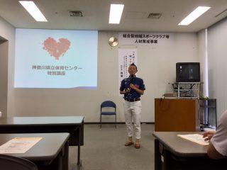 7/15【神奈川県立体育センター】特別講義で思うこと