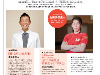 9/2【PRESIDENT WOMAN ヘルスケアセミナー】