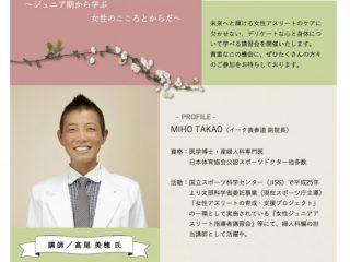 http://www.mihotakao.jp/wp/wp-content/uploads/2018/10/sidousya-koshu.pdf