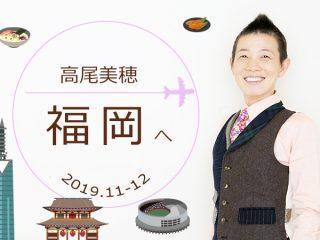[ 福岡 ] 2年半ぶりに高尾美穂が福岡へ。ヨガ講座を開催!