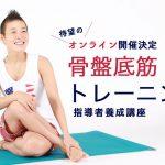 「骨盤底筋トレーニングヨガ指導者養成講座」オンライン初開催!
