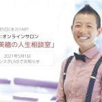 【人数限定】コミュニティ「高尾美穂の人生相談室」スタート!
